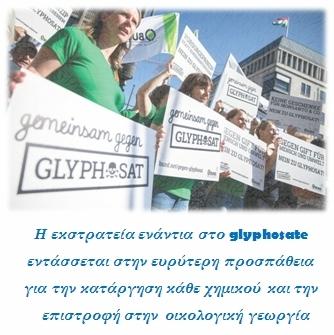 campaign against herbicides1